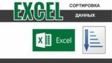 Як зробити сортування даних в Excel