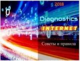 Діагностика мережі інтернет для усунення збоїв в роботі